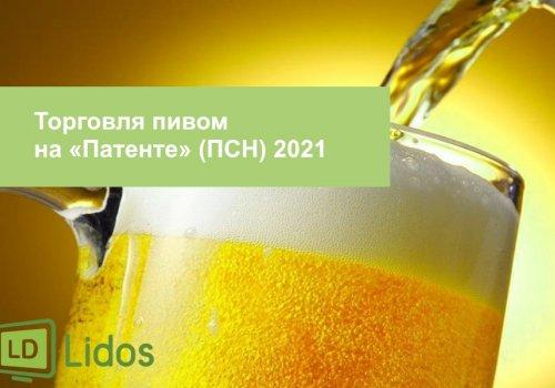 Торговля пивом на «Патенте» (ПСН) 2021