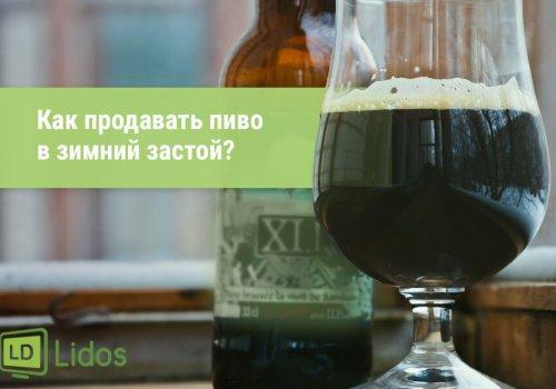 Продажа разливного пива зимой