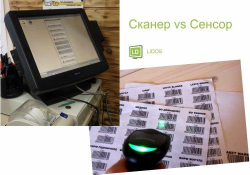 Сенсор или сканер штрих кодов